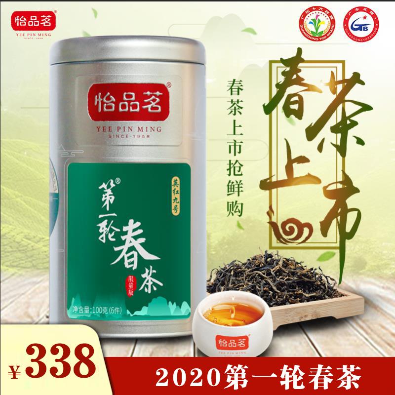 2020第一轮春茶[限量版]、英红九号